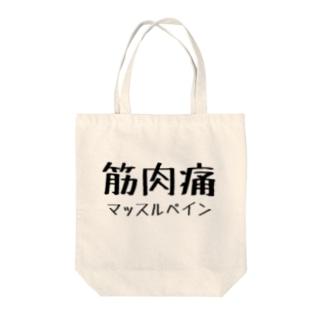 筋肉痛(マッスルペイン) Tote bags