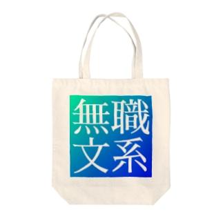 新無職文系サイトアイコン Tote bags