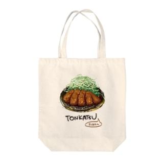 TONKATSU ~suppin Tote bags