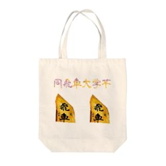 同飛車大学芋 Tote bags