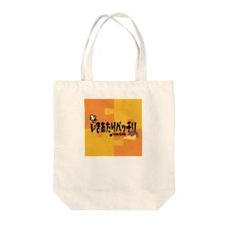 いきバチ!ジグソートートバッグ Tote bags