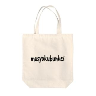 鯉王の無職文系商店のmusyokubunkei Tote bags
