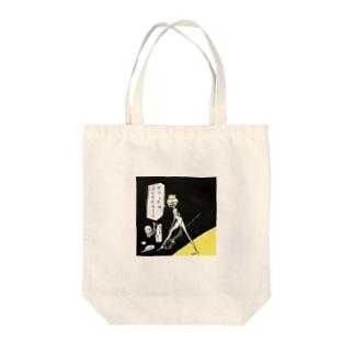 おうさまははだかシリーズ。 Tote bags