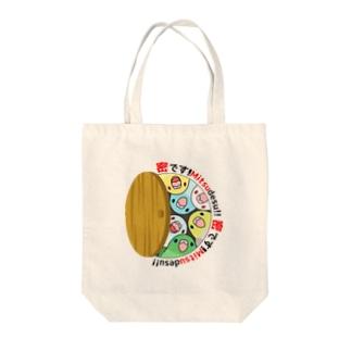 密です!マメルリハさん【まめるりはことり】 Tote bags