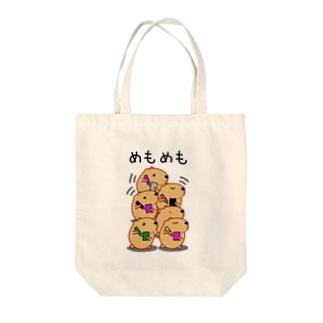 きゃぴばら【めもめも】 Tote bags