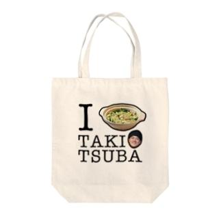 I <3(もつ) タキツバ Tote bags