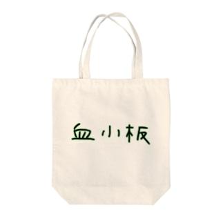 血小板‐アナザーフォント‐ Tote bags