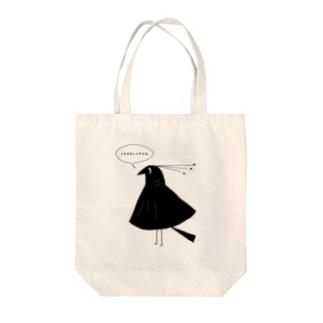 カンザシフウチョウ Tote bags