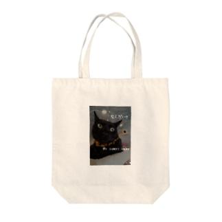 イケメン黒猫ちゃん Tote bags