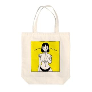 いっぱいえちしよね♡ Tote Bag