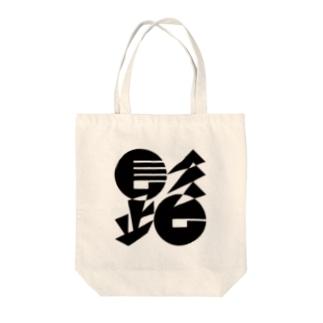 やんちゃかぶり🧢の髭(黒) Tote bags