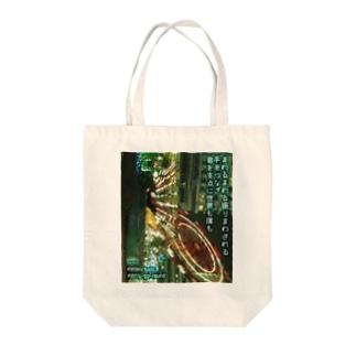 世界の中心F Tote bags