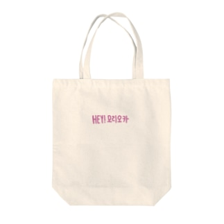 HEY모리오카  もりおか トートバッグ Tote bags
