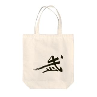 武式 Tote bags