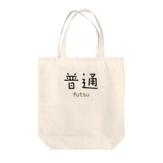 普通 Tote bags
