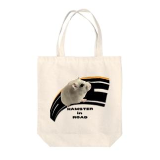 ハムスター専用道 Tote bags