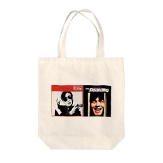 二人 Tote bags