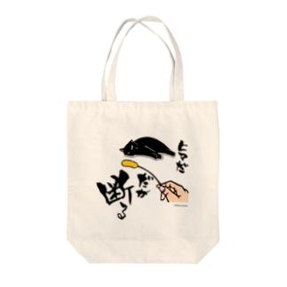 黒猫様シリーズ② Tote bags