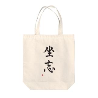 坐忘(ざぼう) Tote bags