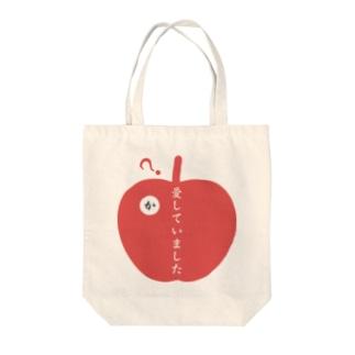 <愛してました(か?)>スピーキングファッション Vol.004 Tote bags