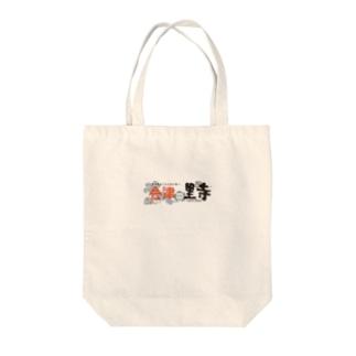 会津の里寺グッズ Tote bags