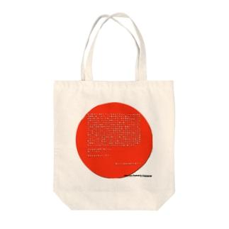 TANUKICHIの愛の告白してみよう? Tote bags