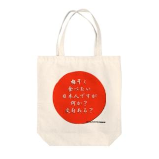 梅干し食べたい人のため Tote bags