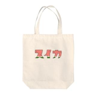 スイカ🍉 Tote bags