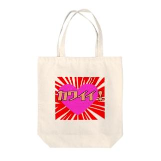 カワイイは正義♡ Tote bags