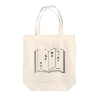 やっぱり 紙の、 本が 好き。 Tote bags