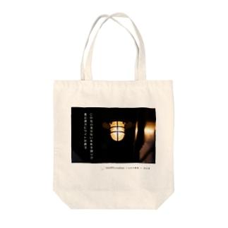 キャリコン短歌(この先の見えない未来) Tote bags
