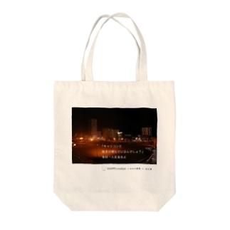 キャリコン短歌(一人反省会) Tote bags