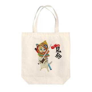 猫頭巾 見参 Tote bags