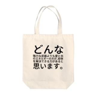 どんな強力な武器よりも愛と光のエネルギーの方が、紛争を解決できる力があると思います。 Tote bags