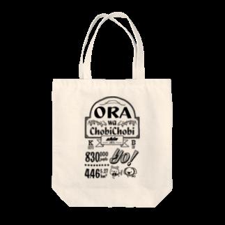 モリヤマ・サルの「オラワチョビチョビシンヨ!」甲州弁 Tote bags