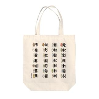 ウオヘン Tote bags