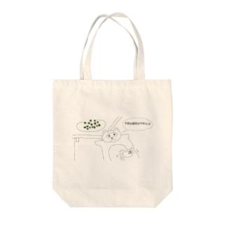 銀杏中毒 心配 Tote bags