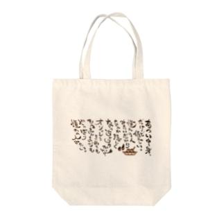 たこ焼「憧れの人編」 Tote bags