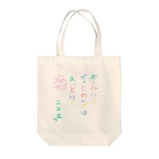 第二回名句グッズ Tote bags
