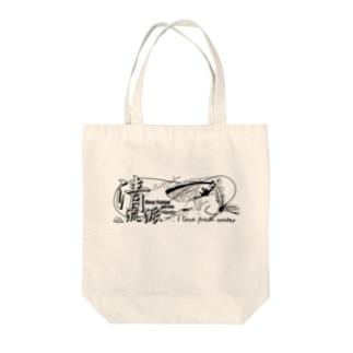 釣りバカ 清流派(横) Tote bags