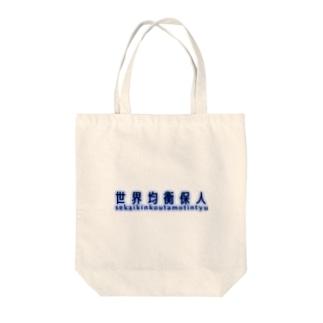 世界均衡保人(せかいきんこうたもちんちゅ) Tote bags