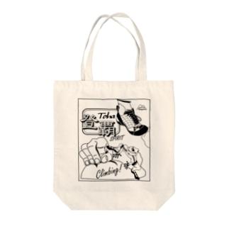 登覇(TOHA)クライミング Tote bags