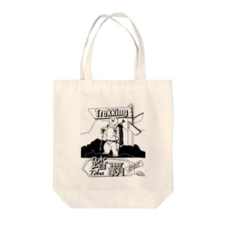 踏覇(TOHA) 山岳 Tote bags