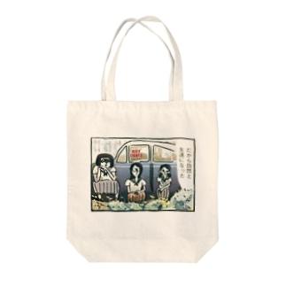 超能力部 Tote Bag