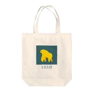 ぷにおもちSHOPのヒヨコング Tote bags