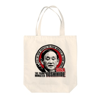 菅義偉首相誕生! Tote bags