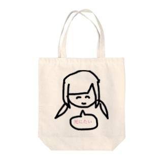 ブスなメンヘラ Tote bags