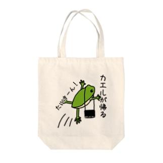 帰るカエル Tote Bag