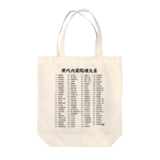 歴代内閣総理大臣一覧 Tote bags