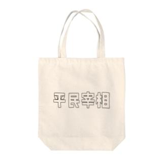 平民宰相 Tote bags